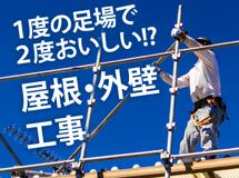 街の屋根やさん埼玉川口店では足場の有効活用をお勧めします