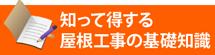 知って得する街の屋根やさん埼玉川口店の基礎知識
