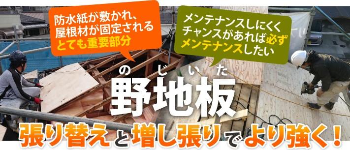 防水紙が敷かれ、 屋根材が固定される とても重要部分!メンテナンスしにくく チャンスがあれば必ず メンテナンスしたい野地板