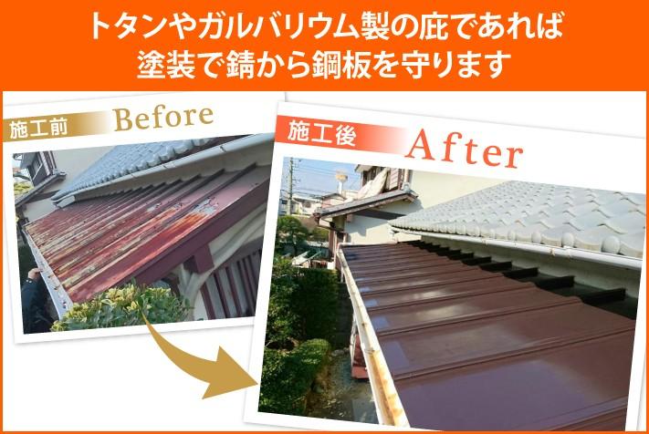 トタンやガルバリウム製の庇であれば塗装で錆から鋼板を守ります