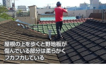 屋根の上を歩くと野地板が傷んでいる部分は柔らかくフカフカしている