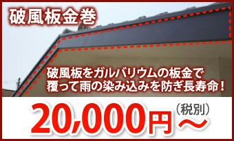 破風板金巻20000円~