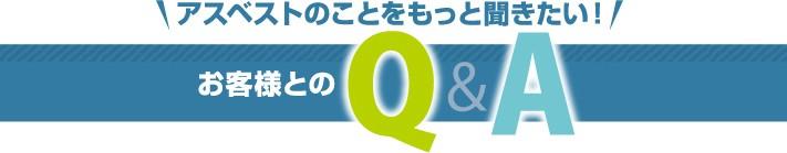 アスベストについてのQ&A