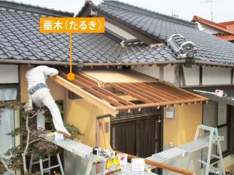 新設する垂木のサイズを変更