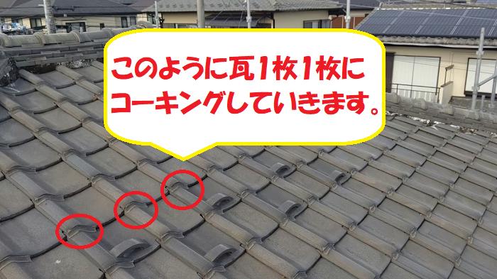 ラバーロックした瓦屋根
