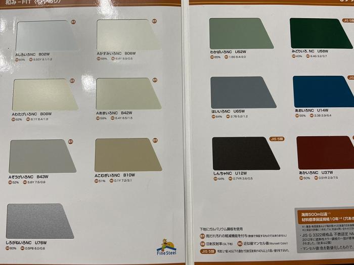 JFE鋼板 和みFIT サンプル