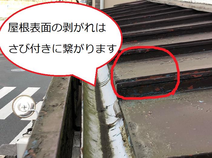 金属屋根の塗装の剥がれ