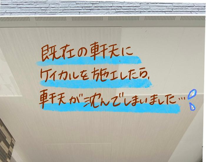 川口市で新築の軒天をおしゃれに改修工事~新築工事も改修工事もお任せください!~