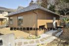 方形屋根の平屋