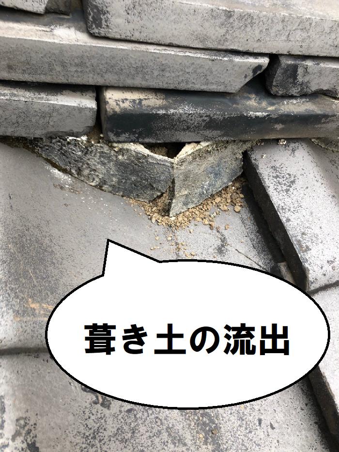 漆喰が崩れ葺き土が流出