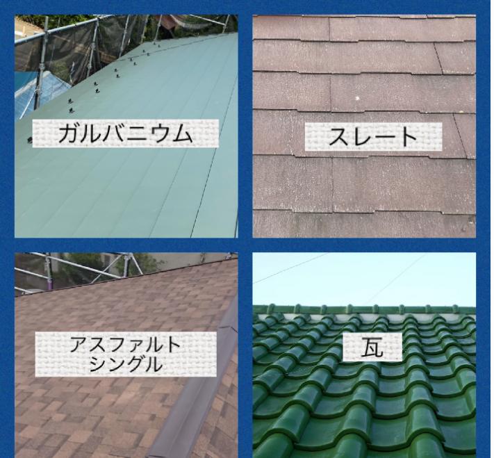 屋根材 仕上げ材 コロニアル 瓦 シングル スレート ガルバニウム