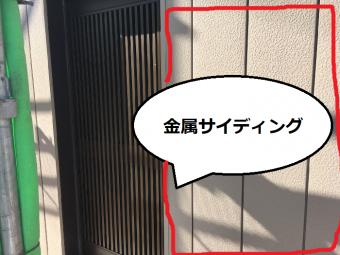 外壁に金属サイディングを取り付けます