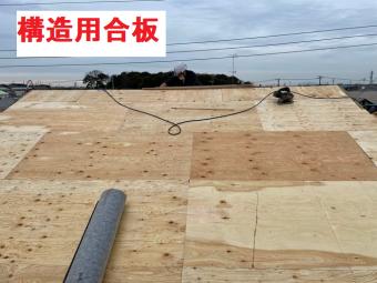 瓦屋根下地 構造用合板
