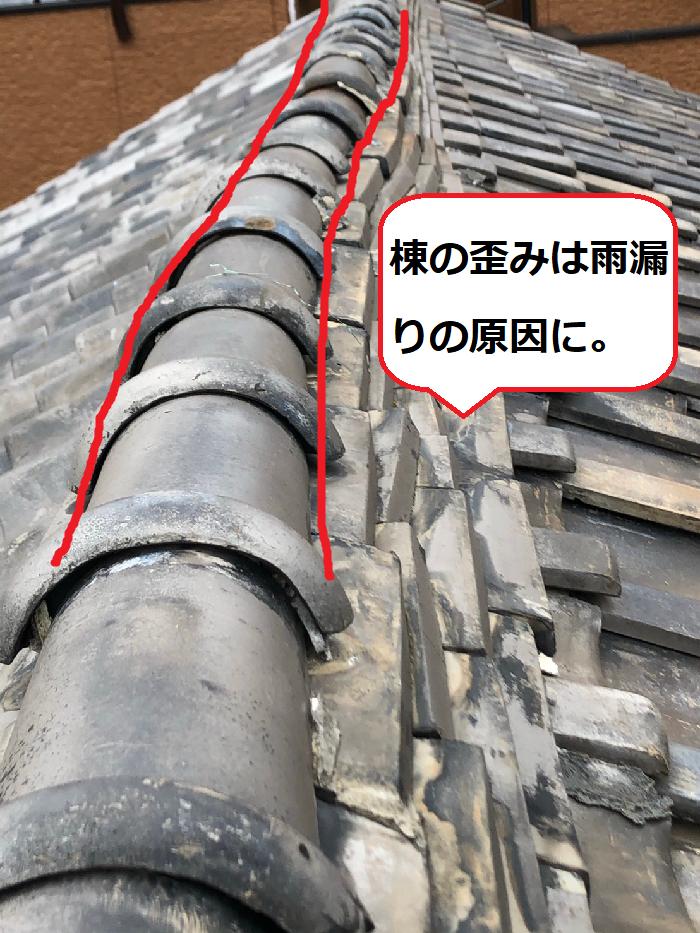 瓦屋根の棟の歪み