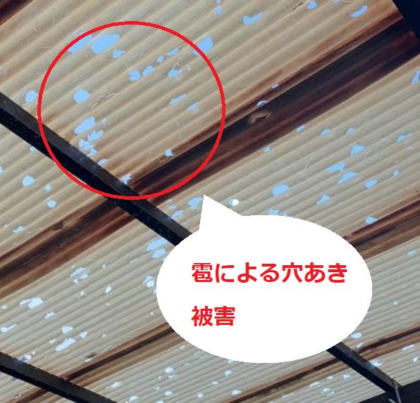 雹による屋根被害