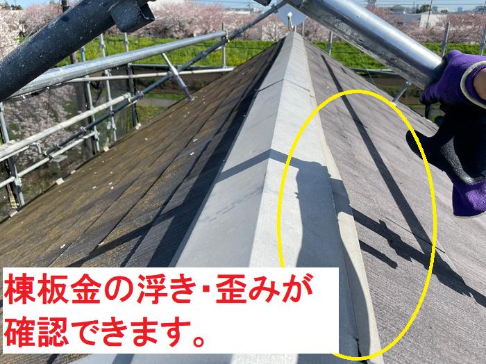 蕨市の屋根リフォーム工事~棟板金を交換しました!!~