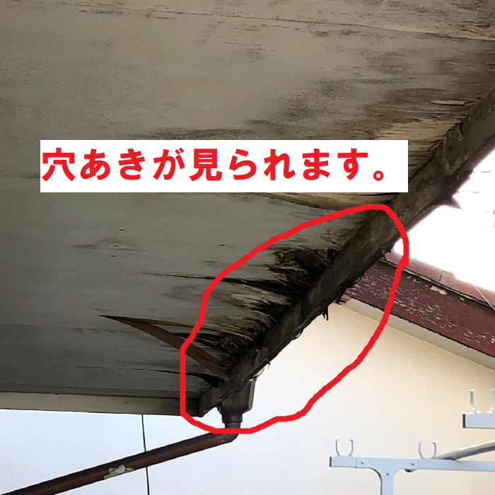 軒天部の穴あき