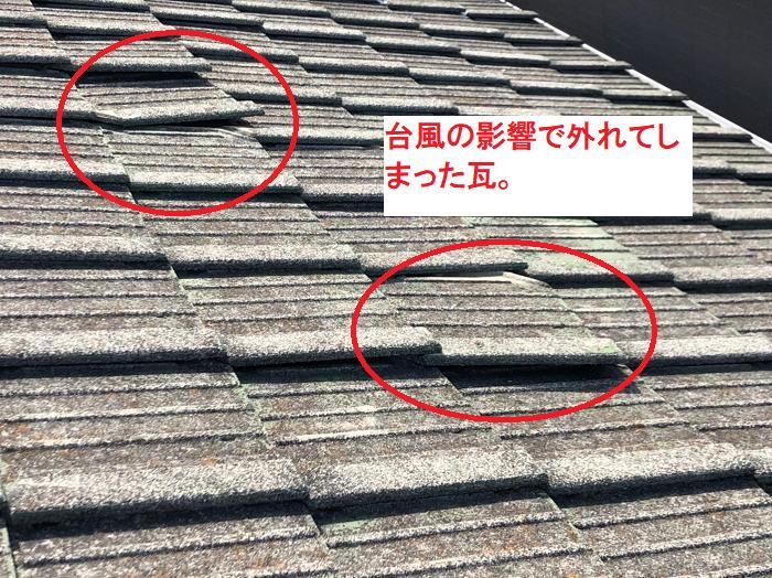 大屋根瓦状態