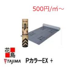 田島pカラーEX