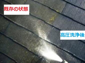 コロニアル屋根を高圧洗浄