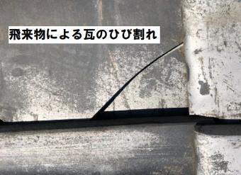 瓦のひび割れ