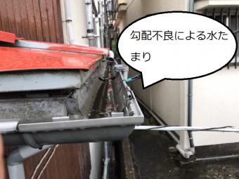 雨樋の勾配不良による水溜まり
