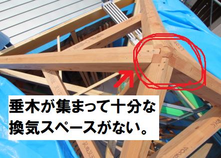 方形屋根の内部構造
