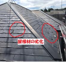 屋根材が劣化して剥がれてきている