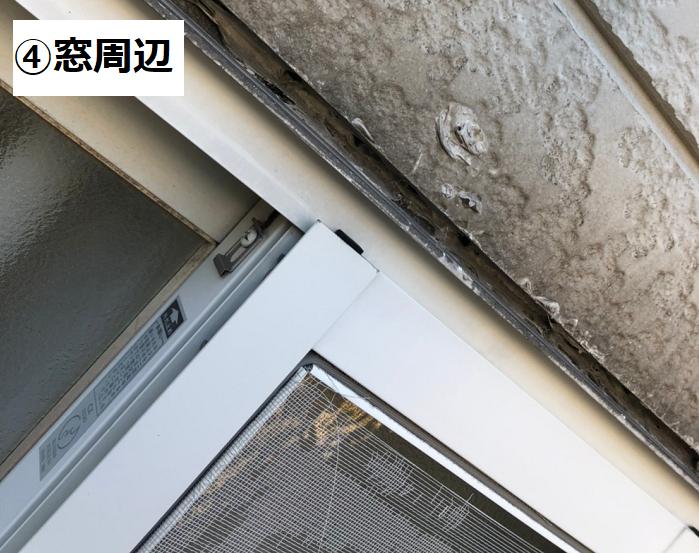 窓周り目地劣化 雨漏り