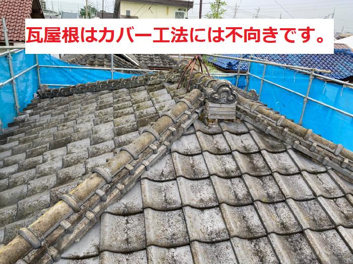 瓦屋根はカバー工法に不向き