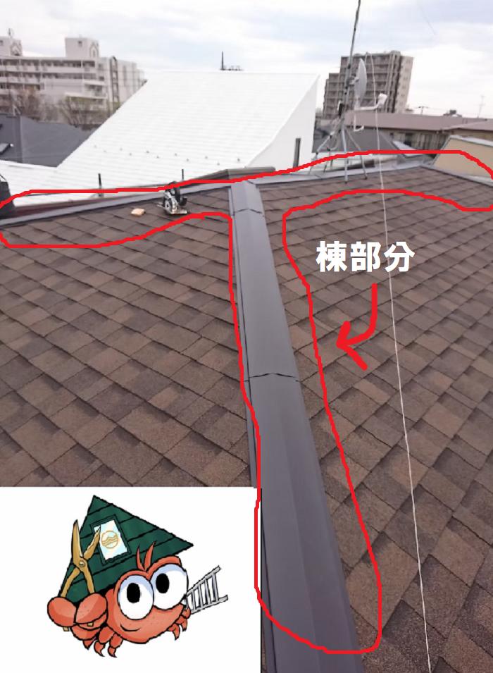 寄棟屋根のつなぎ目(棟)