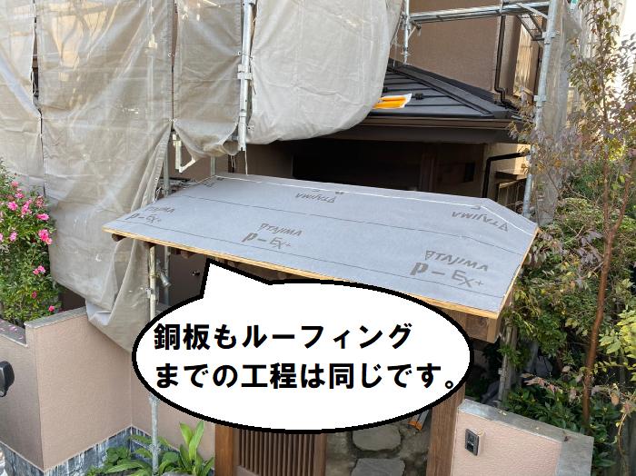 銅板屋根の葺き替え