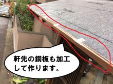 軒先に銅板を付ける