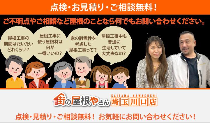 屋根工事・リフォームの点検、お見積りなら埼玉川口店にお問合せ下さい!