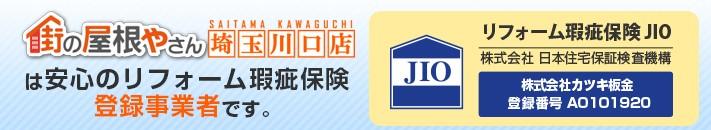 街の屋根やさん埼玉川口店は安心の瑕疵保険登録事業者です