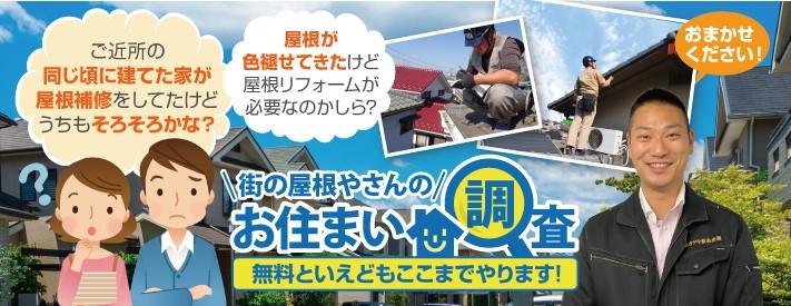 屋根の無料点検は街の屋根やさん埼玉川口店へ