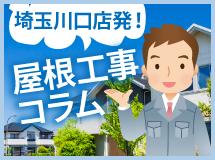 川口市、蕨市、戸田市やその周辺エリアその他地域の屋根工事コラム