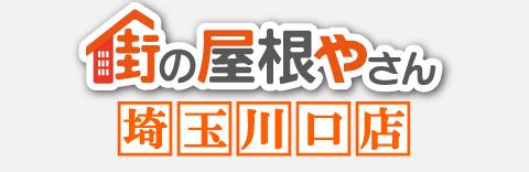 街の屋根やさん埼玉川口店