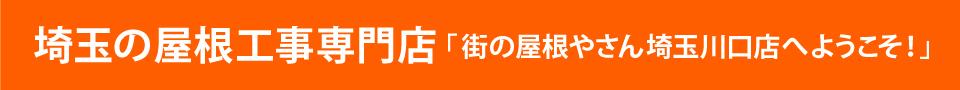 街の屋根やさん埼玉川口店へようこそ!